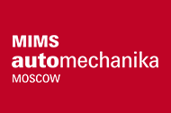 Итоги MIMS Automechanika Moscow Digital 2020
